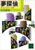 夢探偵 SF&ミステリー百科