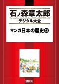 マンガ日本の歴史(43)