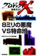 「8ミリの悪魔VS特命班」〜最強の害虫・野菜が危ない プロジェクトX