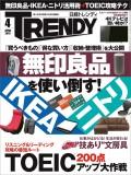 日経トレンディ2015年4月号