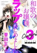 Change!(3)