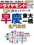 週刊ダイヤモンド 19年7月13日号