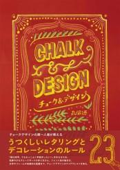 チョーク&デザイン
