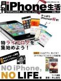 月刊iPhone生活 Vol.11 ライフログを始めよう!