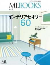 ML BOOKSシリーズ インテリアセオリー60