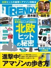 日経トレンディ2017年5月号
