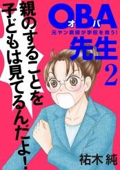 OBA先生 2 −元ヤン教師が学校を救う!−