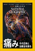 ナショナル ジオグラフィック日本版 2020年1月号