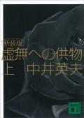 【期間限定価格】新装版 虚無への供物(上)