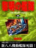 黎明の艦隊(19) ガダルカナル殴り込み作戦