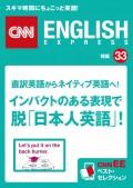 直訳英語からネイディブ英語へ! インパクトのある表現で脱「日本人英語」