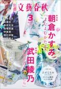 別冊文藝春秋 電子版36号 (2021年3月号)