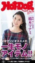 Hot−Dog PRESS no.154・155 40オヤジにオススメの一生モノアイテム!!