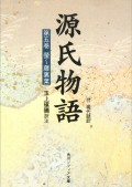 源氏物語(5) 現代語訳付き