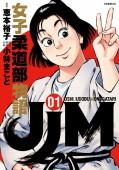 【期間限定価格】JJM 女子柔道部物語(1)