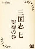 三国志 七 望蜀の巻