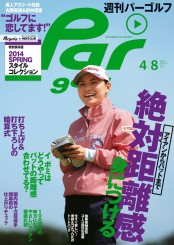 週刊パーゴルフ 2014/4/8号