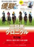 月刊『優駿』 2021年9月号