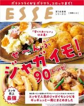ぜ〜んぶ ジャガイモ 90レシピ