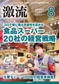 月刊激流  2021年8月号