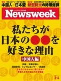 ニューズウィーク日本版 2020年 2/4号