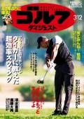 週刊ゴルフダイジェスト 2019/3/12号