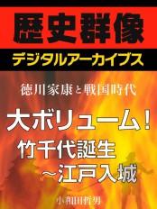 <徳川家康と戦国時代>大ボリューム!竹千代誕生〜江戸入城