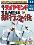 週刊ダイヤモンド 02年6月8日号