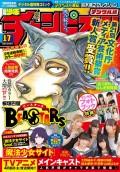 週刊少年チャンピオン2018年17号