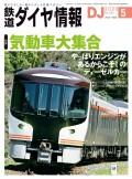 鉄道ダイヤ情報2020年5月号