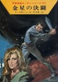 【期間限定価格】宇宙英雄ローダン・シリーズ 電子書籍版54 金星の決闘