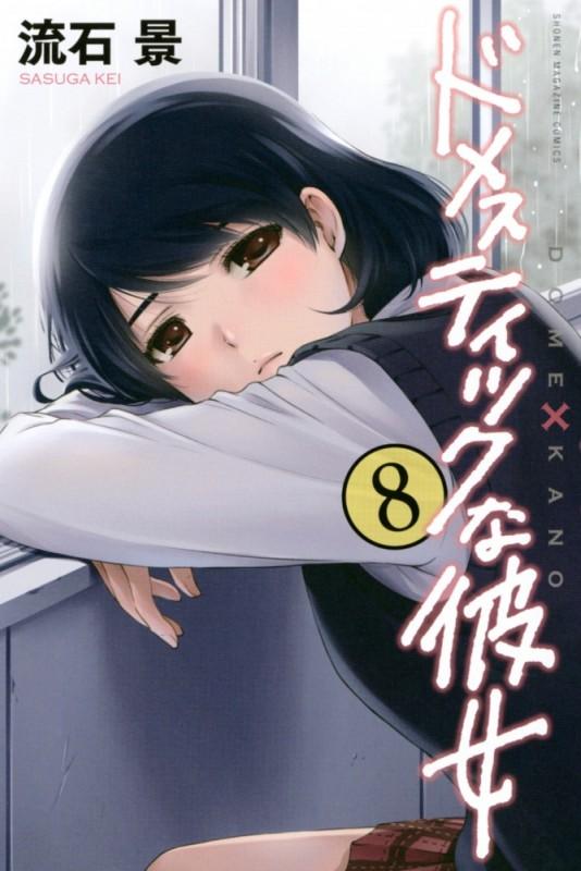 【期間限定価格】ドメスティックな彼女(8)