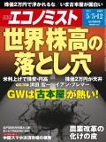 週刊エコノミスト2015年5/5・12合併号