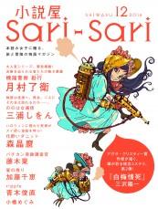 小説屋sari-sari 2014年12月号