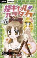 姫ギャル パラダイス 5