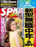 週刊SPA! 2020/04/21号
