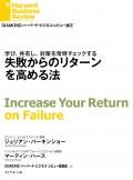 失敗からのリターンを高める法
