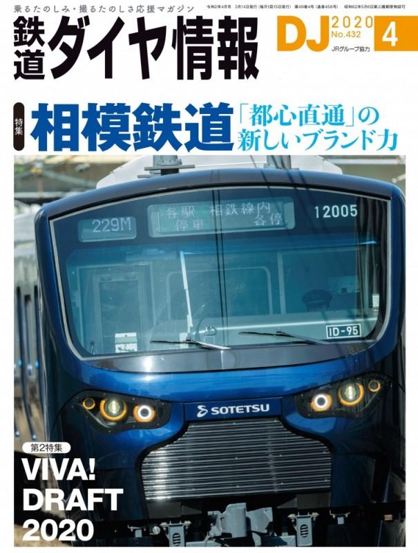鉄道ダイヤ情報2020年4月号