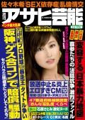 週刊アサヒ芸能 2017年08月10日号