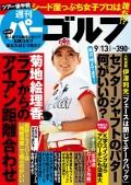 週刊パーゴルフ 2016/9/13号