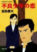 不良少年の恋 自選青春小説6