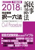2018年版 司法試験&予備試験 完全整理択一六法 民事訴訟法
