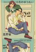 13月のゆうれい(2)