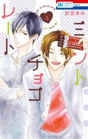 ミントチョコレート(4)【電子限定描き下ろし付き】