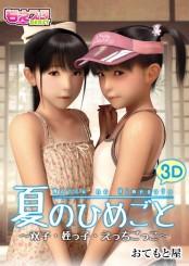 夏のひめごと〜双子・姪っ子・えっちごっこ〜(1)