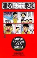 浦安鉄筋家族(4)