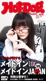 Hot−Dog PRESS no.184 メイドインJAPAN VS メイドインUK