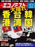 週刊エコノミスト2019年10/8号