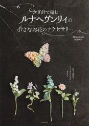 かぎ針で編むルナヘヴンリィの小さなお花のアクセサリー