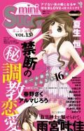 miniSUGAR Vol.13(2011年3月号)